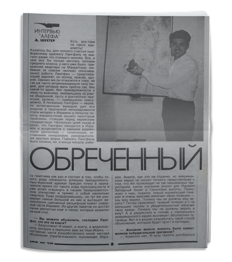 alef russian article about mark